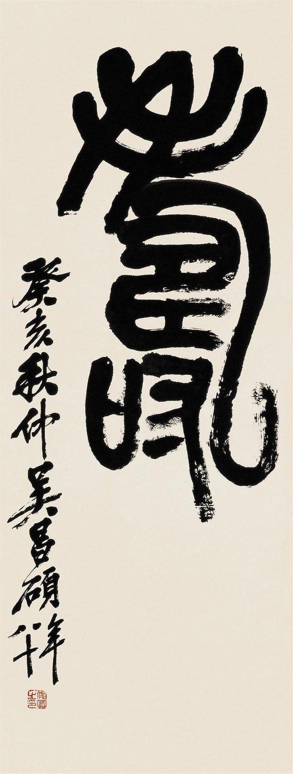 吴昌硕篆书