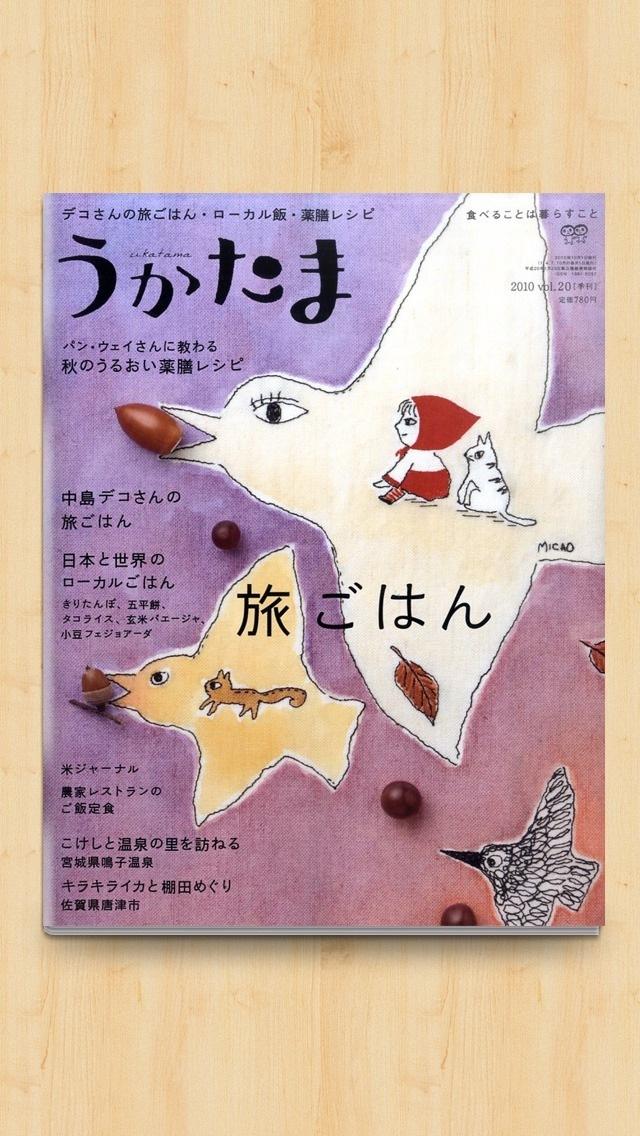 日本杂志封面