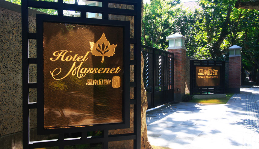 上海思南公馆酒店 Hotel Massenet At Sinan Mansions Shanghai