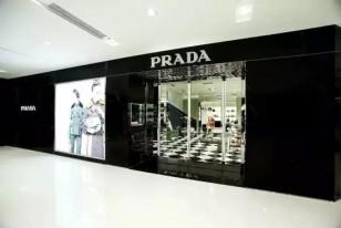 杭州大厦Prada普拉达精品店店铺形象图片