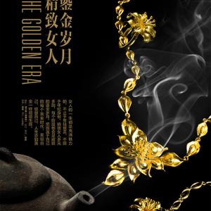 周大福Charming-Gold精致黄金、完美婚嫁系列画册