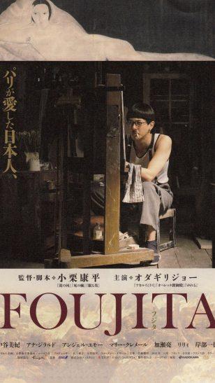 Foujita - 《藤田嗣治》电影海报