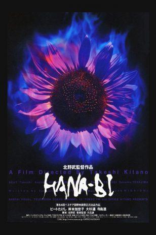 Hana-bi - 《花火》电影海报