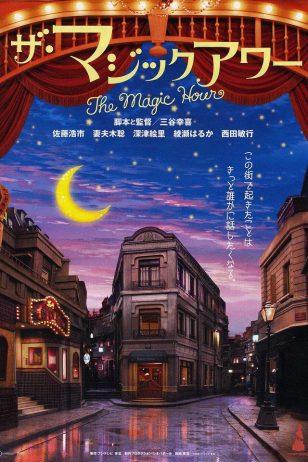 The Magic Hour - 《魔幻时刻》电影海报