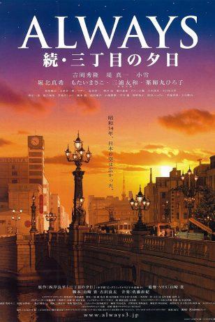 Always: Sunset on Third Street 2 - 《永远的三丁目的夕阳2》电影海报