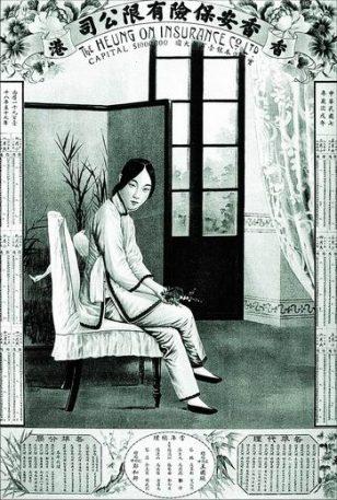 1918年香安保險月份牌