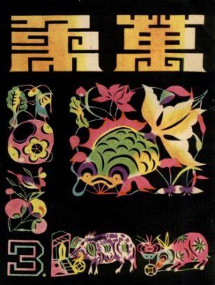 张光宇:《万象》封面、字体设计