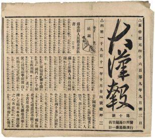 民国之第一张报纸《大汉报》