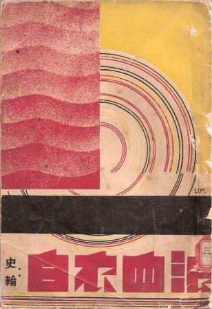 史輪 《白衣血浪》(上海:泰東圖書局,1933)