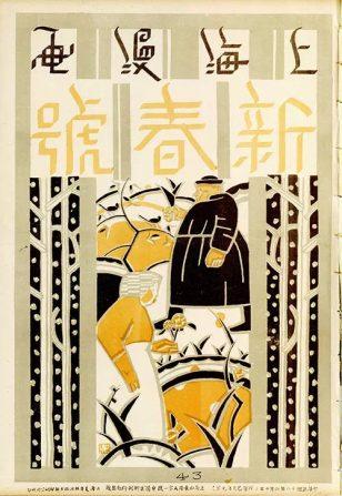 上海漫畫新春號