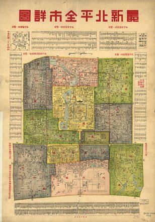 最新北平全市详图(1934)