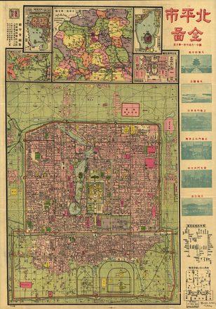 北平市全图(1921)