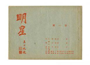 《明星》,上海图画美术院出版,1918年创刊。