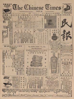 民报 Chinese Times