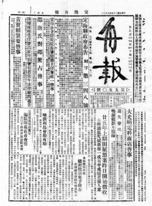 舟报(1936)