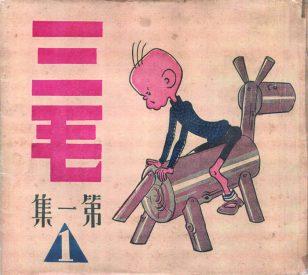 三毛:中国经典漫画形象
