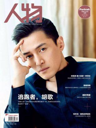 胡歌最新杂志写真图片