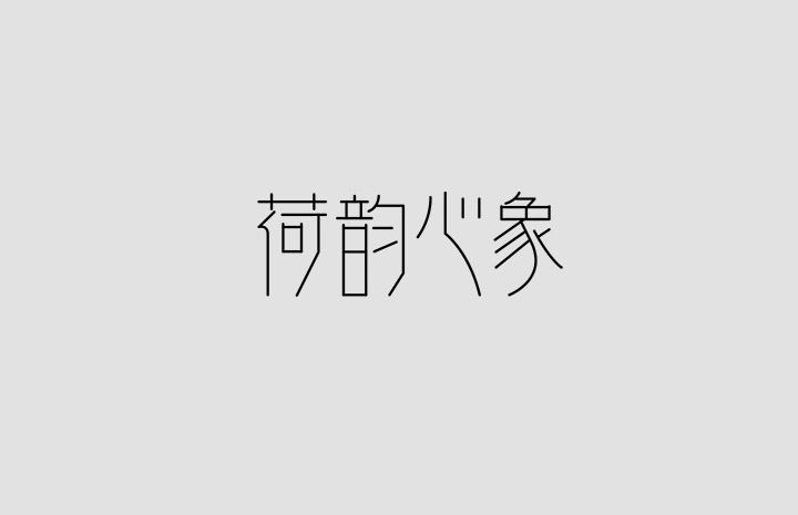 澳门创意中文字体设计作品