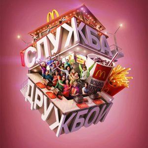俄罗斯麦当劳主题立体字设计