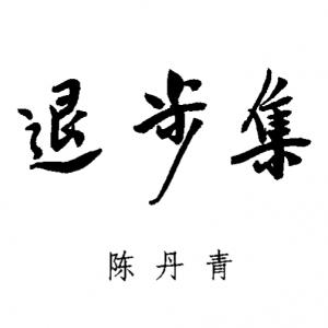 《退步集》陈丹青