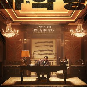 Drug King - 韩国《麻药王》海报