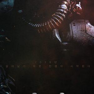Illang:The Wolf Brigade - 韩国电影《人狼》海报