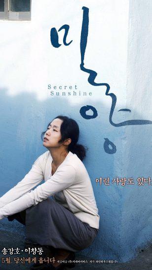 Secret Sunshine - 《密阳》电影海报