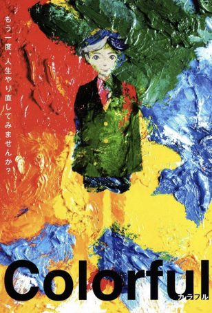 Colorful - 《意外的幸运签》电影海报