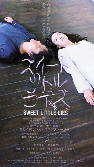 Sweet Little Lies - 《甜蜜小谎言》电影海报