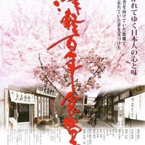 Tsugaru Hyakunen Shokudou - 《津轻百年食堂》电影海报