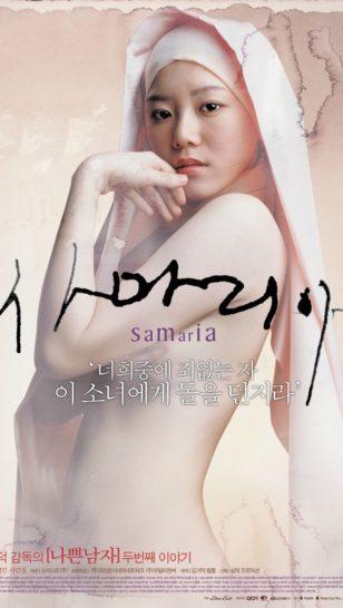 Samaritan Girl - 《撒玛利亚女孩》电影海报