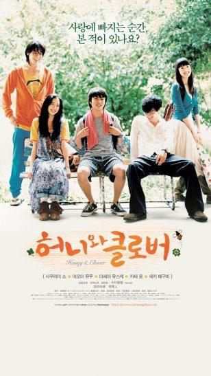 Honey And Clover - 《蜂蜜与四叶草》韩国版电影海报