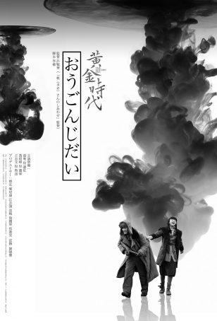 黄金时代电影海报
