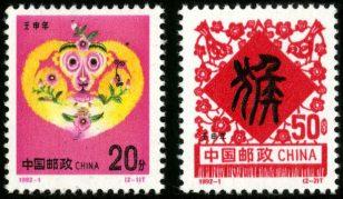1992-1 《壬申年-猴》特种邮票