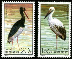 1992-2 《鹳》特种邮票
