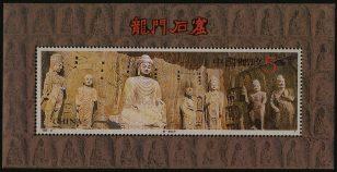 1993-13 《龙门石窟》特种邮票、小型张