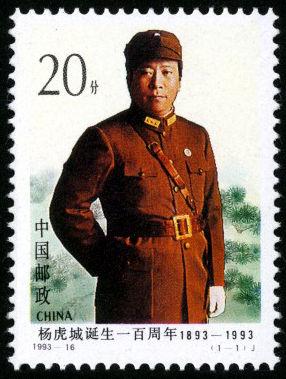 1993-16 《杨虎城诞生一百周年》纪念邮票