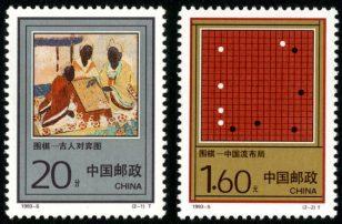 1993-5 《围棋》特种邮票