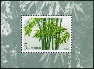 1993-7 《竹子》特种邮票、小型张
