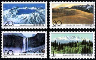 1993-9 《长白山》特种邮票
