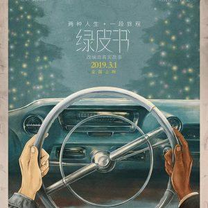电影海报:绿皮书(Green Book)中国大陆正式海报