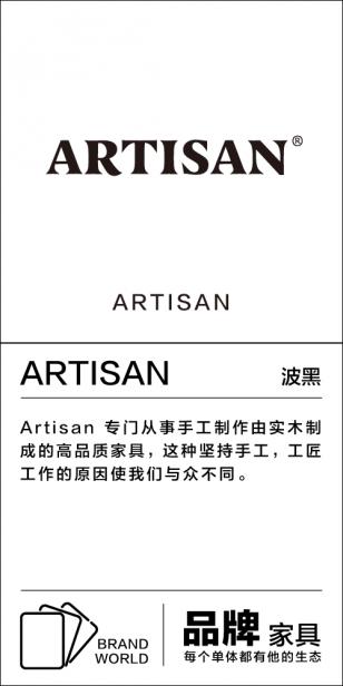 家具品牌 artisan