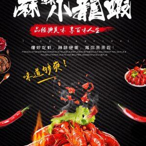 麻辣小龙虾PSD美食招贴