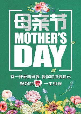 母亲节海报设计PSD素材
