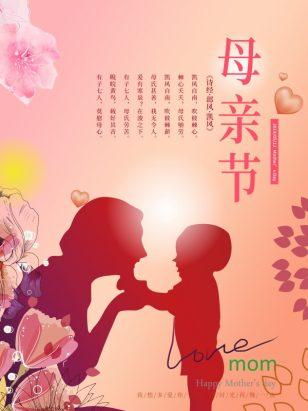 母亲节广告海报设计