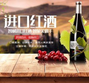 进口红酒PSD淘宝广告海报