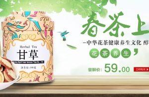 淘宝春茶上新宣传海报
