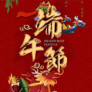 端午节红色传统风海报设计