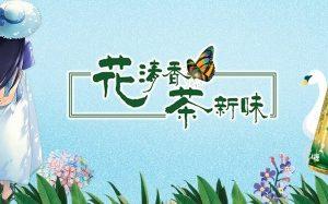 茉莉花茶饮品海报设计