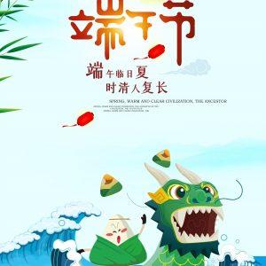 端午节广告海报设计PSD
